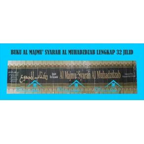 BUKU AL MAJMU' SYARAH AL MUHADZDZAB JILID 1-32 (LENGKAP)