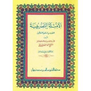 KITAB AMTSILAH TASHRIFIYAH UKURAN SEDANG A5