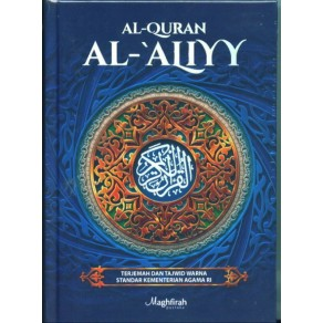 AL QUR'AN AL ALIYY UKURAN A5 ( 15 X 21 CM )