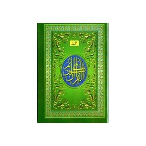 AL QURAN KERTAS CD (AL HAMID) NON TERJEMAH (15 X 23 CM)